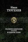 Тургенев И.С.. Полное собрание романов в одном томе