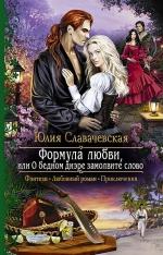 Славачевская Ю.В.. Формула любви, или О бедном диэре замолвите слово