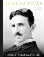Карлсон Б.. Никола Тесла. Изобретатель будущего