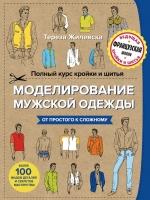 Жилевска Т.. Полный курс кройки и шитья. Моделирование мужской одежды