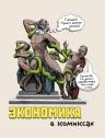 Оррелл Д., Ван Лоон Б.. Экономика в комиксах