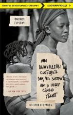Гуревич Ф.. Мы вынуждены сообщить вам, что завтра нас и нашу семью убьют. Истории из Руанды