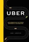 Лашински А.. Uber. Инсайдерская история мирового господства