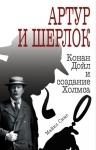 Симс М.. Артур и Шерлок: Конан Дойл и создание Холмса
