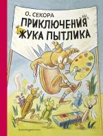Секора О.. Приключения жука Пытлика