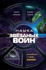Брейк М., Чейз Д.. Наука «Звёздных Войн»