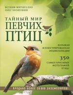 Митителло К.Б.. Тайный мир певчих птиц. Большая иллюстрированная энциклопедия