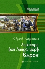 Корнеев Ю.. Леонхард фон Линдендорф. Барон