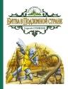 Сухинов С.С.. Битва в Подземной стране
