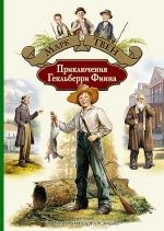 Твен М.. Приключения Гекльберри Финна