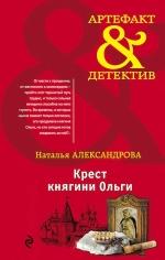 Александрова Н.Н.. Крест княгини Ольги
