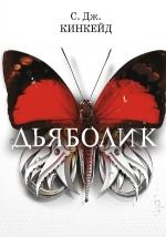 Кинкейд С.Дж.. Дьяболик