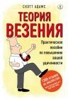 Адамс С.. Теория везения. Практическое пособие по повышению вашей удачливости