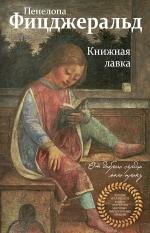 Фицджеральд П.. Книжная лавка