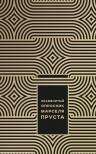 Неборски Д.. Знаменитый Опросник Марселя Пруста