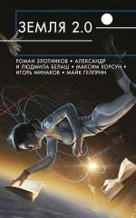 Злотников Р., Белаш А., Белаш Л. и др.. Земля 2.0