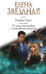 Звездная Е.. Мертвые игры. Книга вторая. О магах-отступниках и таинственных ритуалах