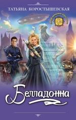 Коростышевская Т.Г.. Белладонна
