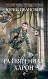 Иванович Ю.. Разъяренная Харон