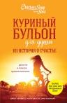 Кэнфилд Д., Хансен М.В., Ньюмарк Эми. Куриный бульон для души: 101 история о счастье