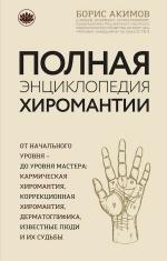 Акимов Б.К.. Полная энциклопедия хиромантии