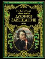 Гоголь Н.В.. Духовное завещание