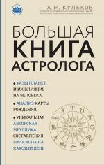 Кульков А.М.. Большая книга астролога (новое оформление)