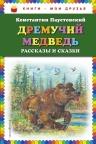 Паустовский К.Г.. Дремучий медведь: рассказы и сказки