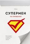 Тайнан. Супермен по привычке. Как внедрять и закреплять полезные навыки
