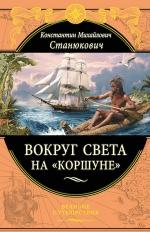 Станюкович К.М.. Вокруг света на «Коршуне»