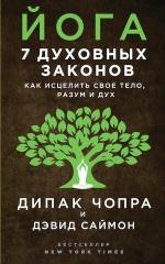 Чопра Д., Саймон Д.. Йога: 7 духовных законов. Как исцелить свое тело, разум и дух