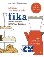Бронс А., Киндвал Й.. Fika. Кофейная философия по-шведски с рецептами выпечки и других вкусностей (оф. 1)