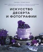 Ломелино Л.. Искусство десерта и фотографии