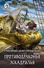 Шаргородский Г.К.. Противодраконья эскадрилья