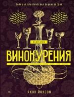 Йонсон Я.. Искусство винокурения. Большая практическая энциклопедия