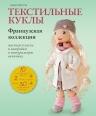 Броссар А.. Текстильные куклы. Французская коллекция. Мастер-классы и выкройки