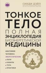Дэйл С.. Тонкое тело: Полная энциклопедия биоэнергетической медицины (новое оформление)