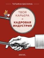 Баскина Т.В.. Твоя карьера и кадровая индустрия