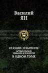 Ян В.Г.. Полное собрание исторических романов и повестей в одном томе