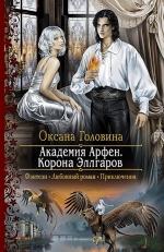 Головина О.С.. Академия Арфен. Корона Эллгаров