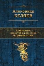 Беляев А.Р.. Собрание повестей и рассказов в одном томе