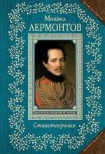 Лермонтов М.Ю.. Стихотворения