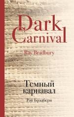 Брэдбери Р.. Темный карнавал