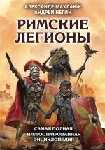 Махлаюк А.В., Негин А.Е.. Римские легионы. Самая полная иллюстрированная энциклопедия