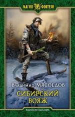 Мясоедов В.М.. Сибирский вояж