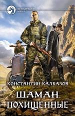 Калбазов К.Г.. Шаман. Похищенные