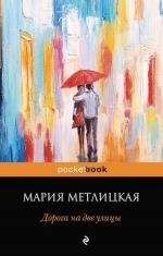 Метлицкая М.. Дорога на две улицы