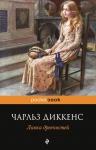 Диккенс Ч.. Лавка древностей