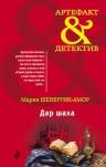 Шенбрунн-Амор М.. Дар шаха