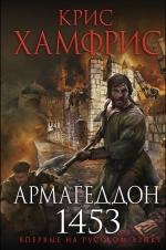 Хамфрис К.. Армагеддон. 1453